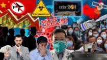 Alcyon Pléiades 88: Coronavirus, Evènement 201, Pandémie, Wuhan, Guerre biologique, Vaccin, 5G